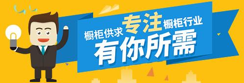 供求首页-幻灯02 中华橱柜网供求中心